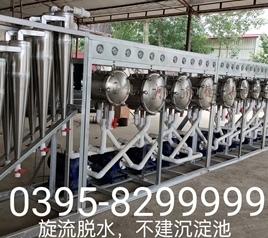红薯淀粉旋流器的主要用途