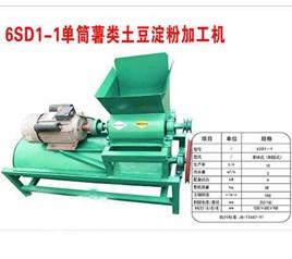 6SD1-1单筒薯类土豆淀粉加工机