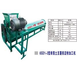 6SD1-3型单筒土豆薯类淀粉加工机