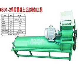 南阳6SD1-2单筒薯类土豆淀粉加工机