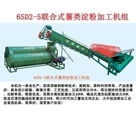 6SD2-5联合薯类淀粉加工机组